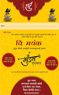 Mundan Card | Mundan Card in Hindi | Mundan Invitation Card | Mundan Ceremony
