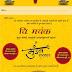 Mundan Card | Mundan Card in Hindi | Mundan Invitation Card | Mundan Ceremony