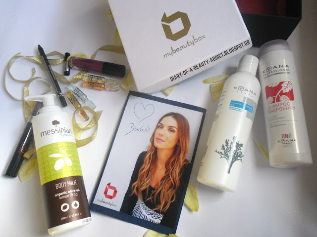 Celebrity Box by Vaso Laskaraki : Review