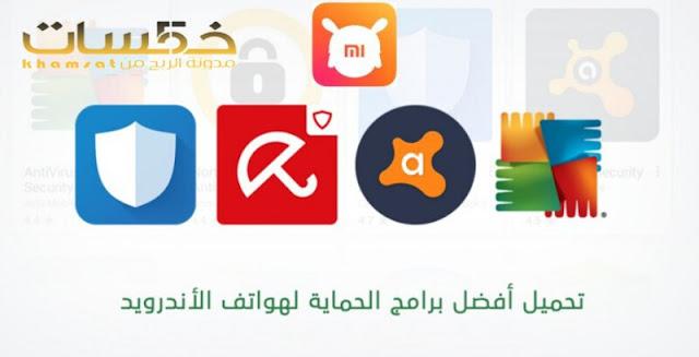 أفضل التطبيقات المجانية لحماية هاتف الاندرويد لعام 2021