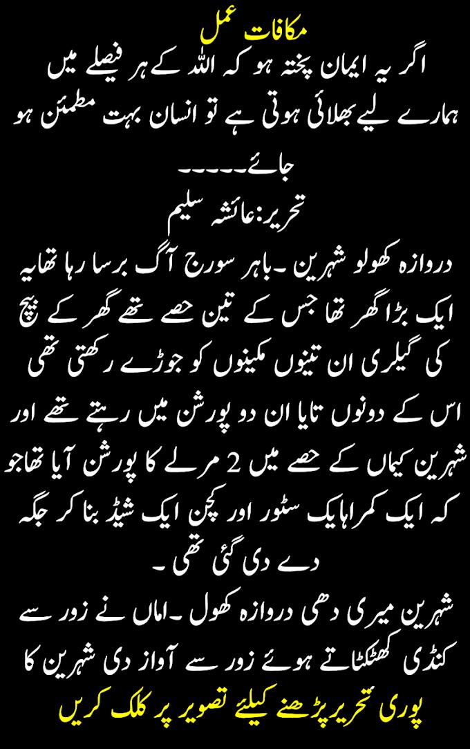 Urdu Story Mukaafat e amal |  Urdu kahaniyan | .  اردو سچی کہانی مکافات عمل