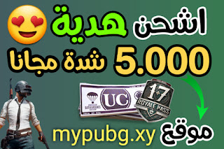 كيف تحصل على 5000 شدة ببجي مجانا من موقع mypubg.xy