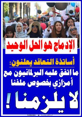 التنسيقية الوطنية للأساتذة الذين فرض عليهم التعاقد ترفض العرض لبهزيل للوزارة