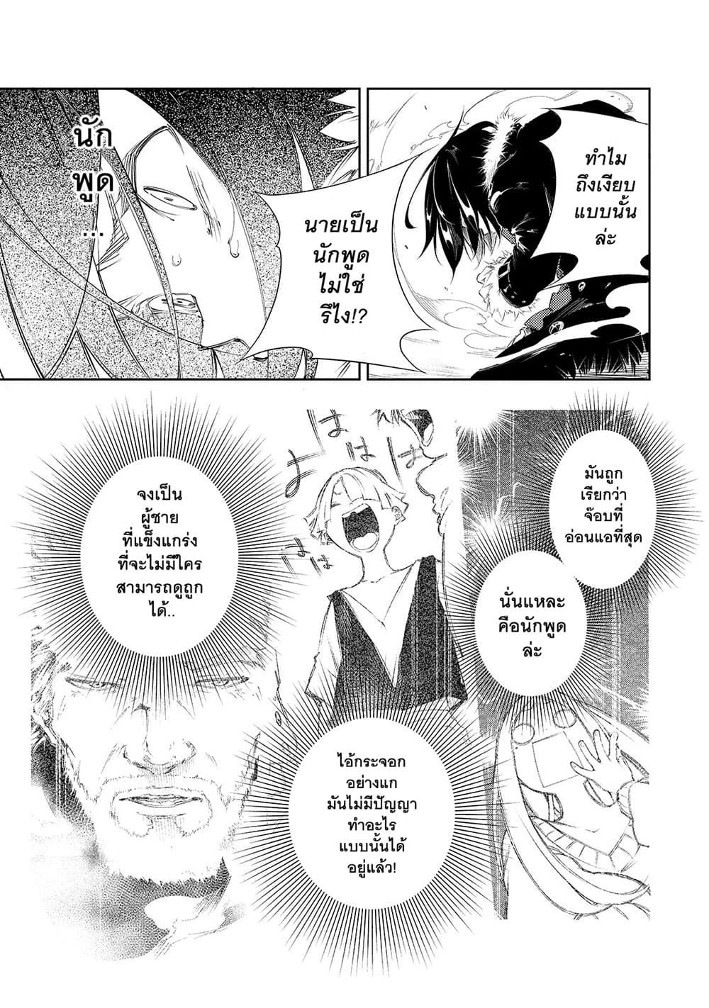 อ่านการ์ตูน Saikyou no Shien-shoku Wajutsushi Dearu Ore wa Sekai Saikyou Kuran o Shitagaeru ตอนที่ 2 หน้าที่ 24