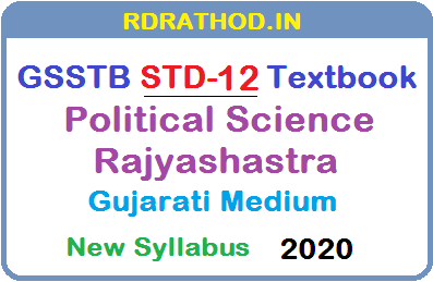 GSSTB Textbook STD 12 Political Science - Rajyashastra