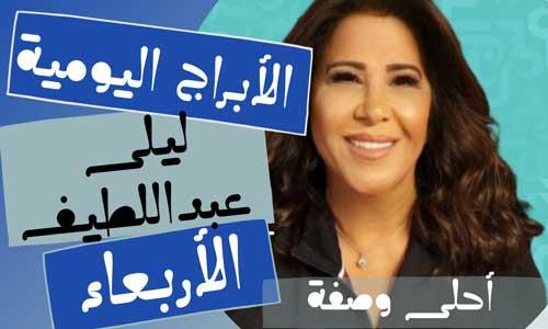 برجك اليوم مع ليلى عبداللطيف اليوم الاربعاء 8/9/2021   أبراج اليوم 8 سبتمبر 2021 من ليلى عبداللطيف