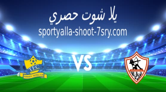 مشاهدة مباراة الزمالك وتونجيث بث مباشر اليوم 10-4-2021 دوري أبطال أفريقيا
