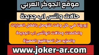 Statut En arabe حالات واتس اب جديدة متنوعة 2021 - الجوكر العربي