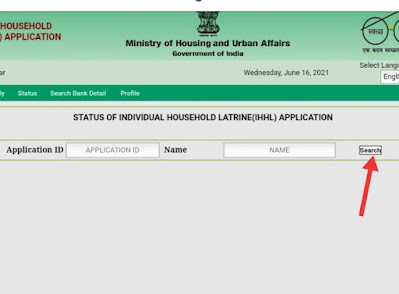 swachh bharat toilet applicaton status