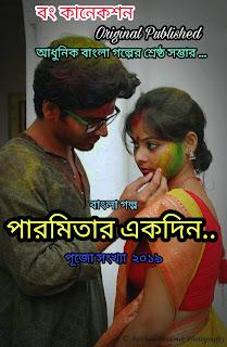 পারমিতার একদিন - Bangla Golpo - পূজো সংখ্যা - Bengali Story