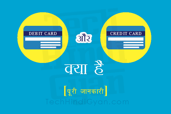 Debit Card और Credit Card क्या हैं - इनका उपयोग और दोनों में अंतर क्या हैं - डेबिट और क्रेडिट कार्ड की पूरी जानकारी, Credit Card Vs Debit Card