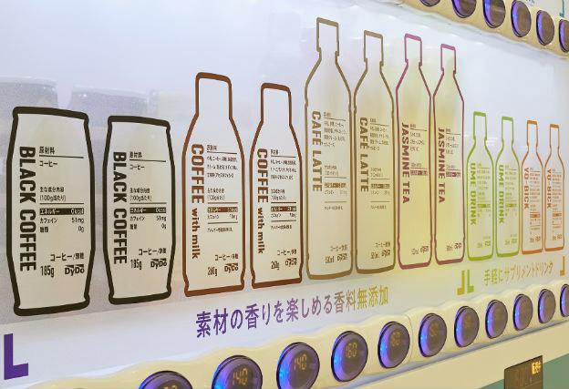 Vending Machine Terbaru Diperlihatkan dan Hanya Menampilkan Informasi Nutrisi Saja