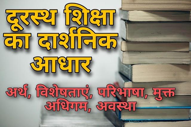 दूरस्थ शिक्षा : Philosophical foundation of Distance Education