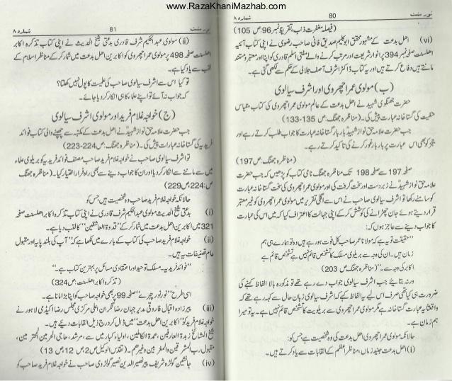Munazra Jhang Book
