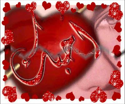 صورة قلب مع كلمة أحبك حمراء اللون
