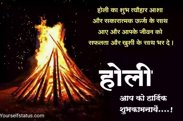 होली शुभकामनये | holi wishes hindi | holi status hindi | holi quotes hindi.