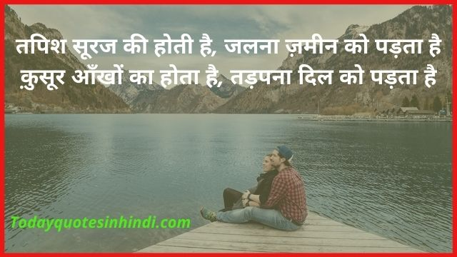 Emotional Love Quotes In Hindi For Husband