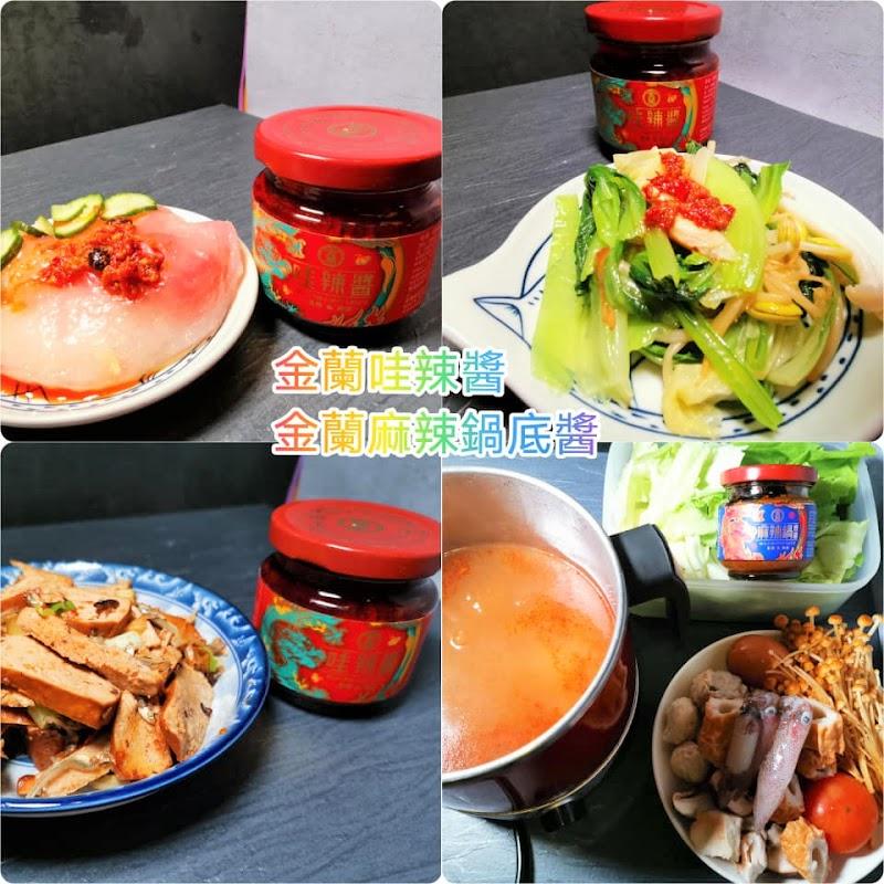 金蘭哇辣椒醬、金蘭麻辣鍋底醬,在家輕鬆料理