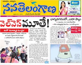 Nava Telangana Newspaper