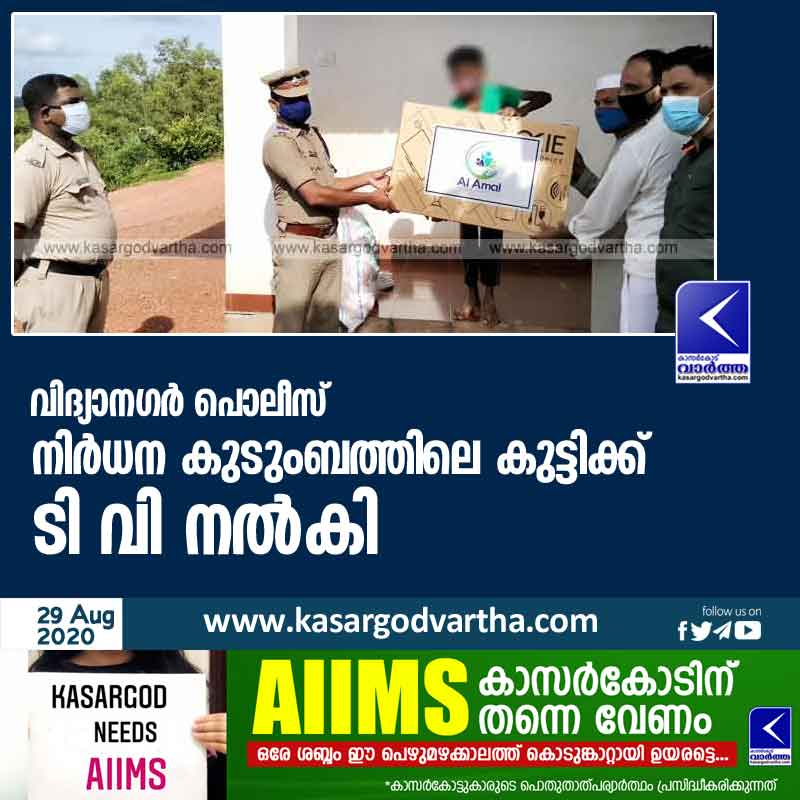 Vidyanagar police station has given a TV to a child from a poor family