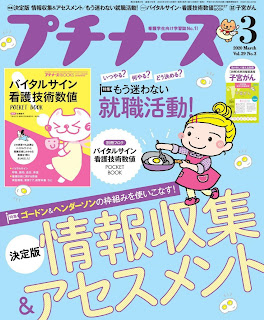 プチナース 2020年03月号 Petit Nurse 2020-03 free download
