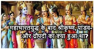 Mahabharat ke bad ki katha kya hai