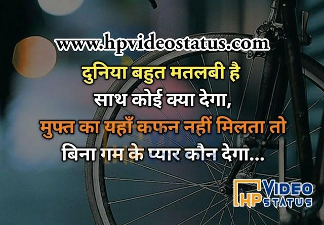 Whatsapp Love Status In Hindi - Best Love Status In Hindi 2020