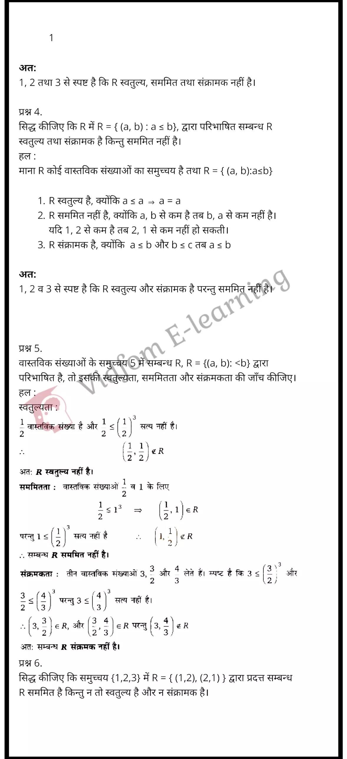 कक्षा 12 गणित  के नोट्स  हिंदी में एनसीईआरटी समाधान,     class 12 Maths Chapter 1,   class 12 Maths Chapter 1 ncert solutions in Hindi,   class 12 Maths Chapter 1 notes in hindi,   class 12 Maths Chapter 1 question answer,   class 12 Maths Chapter 1 notes,   class 12 Maths Chapter 1 class 12 Maths Chapter 1 in  hindi,    class 12 Maths Chapter 1 important questions in  hindi,   class 12 Maths Chapter 1 notes in hindi,    class 12 Maths Chapter 1 test,   class 12 Maths Chapter 1 pdf,   class 12 Maths Chapter 1 notes pdf,   class 12 Maths Chapter 1 exercise solutions,   class 12 Maths Chapter 1 notes study rankers,   class 12 Maths Chapter 1 notes,    class 12 Maths Chapter 1  class 12  notes pdf,   class 12 Maths Chapter 1 class 12  notes  ncert,   class 12 Maths Chapter 1 class 12 pdf,   class 12 Maths Chapter 1  book,   class 12 Maths Chapter 1 quiz class 12  ,    10  th class 12 Maths Chapter 1  book up board,   up board 10  th class 12 Maths Chapter 1 notes,  class 12 Maths,   class 12 Maths ncert solutions in Hindi,   class 12 Maths notes in hindi,   class 12 Maths question answer,   class 12 Maths notes,  class 12 Maths class 12 Maths Chapter 1 in  hindi,    class 12 Maths important questions in  hindi,   class 12 Maths notes in hindi,    class 12 Maths test,  class 12 Maths class 12 Maths Chapter 1 pdf,   class 12 Maths notes pdf,   class 12 Maths exercise solutions,   class 12 Maths,  class 12 Maths notes study rankers,   class 12 Maths notes,  class 12 Maths notes,   class 12 Maths  class 12  notes pdf,   class 12 Maths class 12  notes  ncert,   class 12 Maths class 12 pdf,   class 12 Maths  book,  class 12 Maths quiz class 12  ,  10  th class 12 Maths    book up board,    up board 10  th class 12 Maths notes,      कक्षा 12 गणित अध्याय 1 ,  कक्षा 12 गणित, कक्षा 12 गणित अध्याय 1  के नोट्स हिंदी में,  कक्षा 12 का हिंदी अध्याय 1 का प्रश्न उत्तर,  कक्षा 12 गणित अध्याय 1 के नोट्स,  10 कक्षा गणित  हिंदी में, कक्षा 12 गणित अध्याय 1  हिंदी में,  कक्षा 12 गणित अध्याय