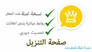 تحميل واتساب الذهبي 2021 اخر اصدار واتس اب الذهبي للاندرويد whatsapp zahabi