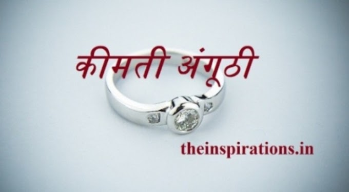 Inpiratonal story in hindi - Precious Ring / कीमती अंगूठी