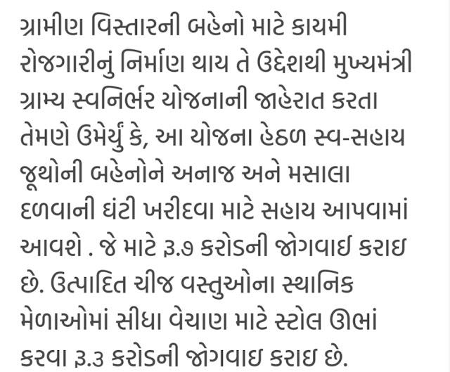 Mukhya mantri Gram Swanirbhar yojana