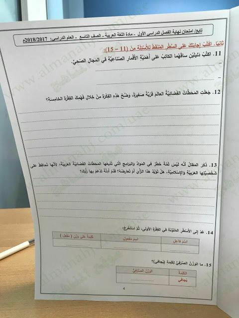 الامتحان الوزاري لمادة اللغة العربية للصف التاسع نهاية الفصل الدراسي الأول