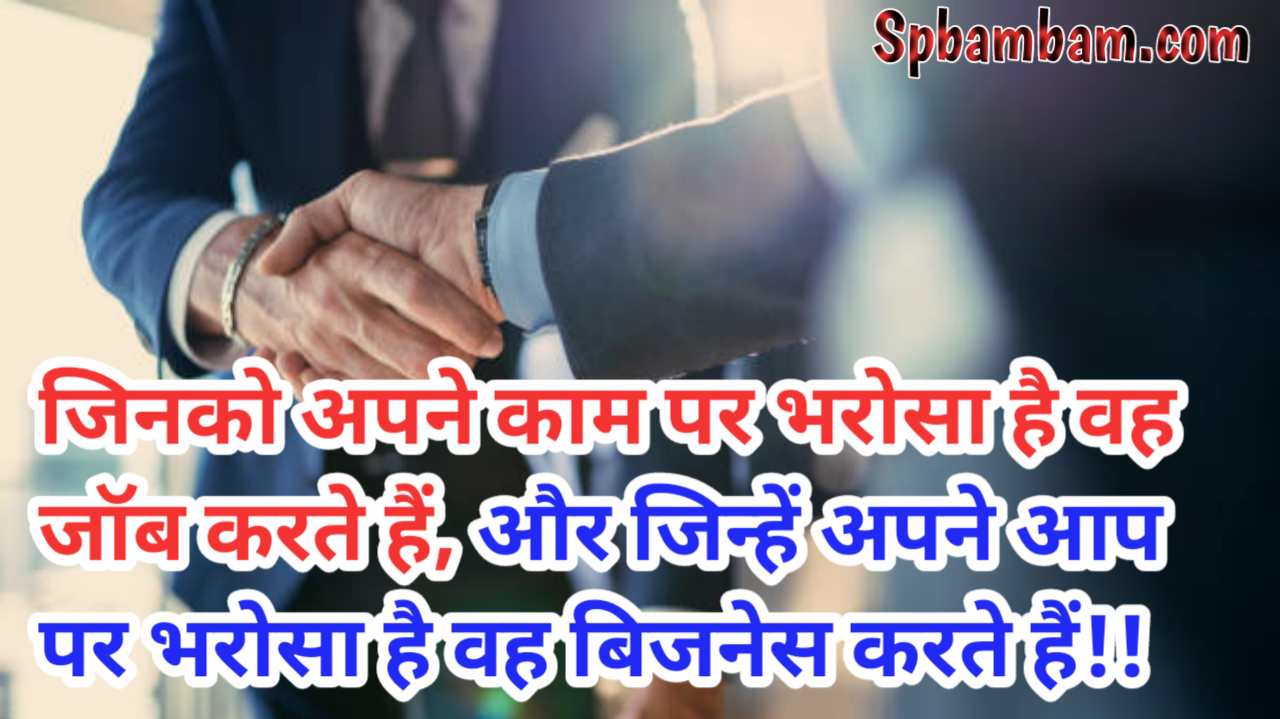 Motivational Quotes in Hindi  Motivational Thoughts