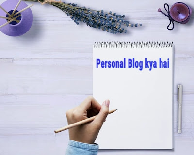 Personal blog meaning hindi