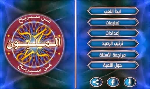 تحميل لعبة من سيربح المليون 2014 عربي للكمبيوتر بصوت جورج قرداحى