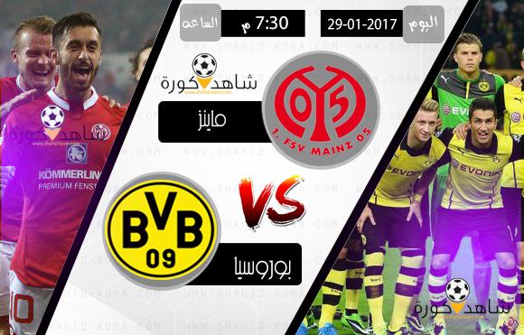 نتيجة مباراة بوروسيا دورتموند وماينز اليوم بتاريخ 29-01-2017 الدوري الالماني