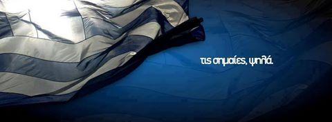 Οι Έλληνες μπορούν να ζήσουν χωρίς δανεικά. Δεν μπορούν να ζήσουν χωρίς Ιδανικά...!