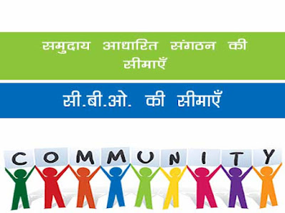 समुदाय आधारित संगठन (सीबीओज़) की शक्तियां और सीमाबद्धताएं  Strengths and Limitations of Community Based Organizations (CBOs)