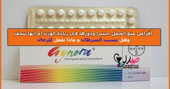 جينيرا أقراص Gynera لمنع الحمل وتنظيم الحمل هل يزيد الوزن أو تنحف