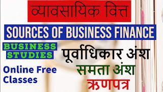 Online Test Series व्यावसायिक वित्त के स्त्रोत | समता अंश | पूर्वाधिकार अंश | ऋणपत्र