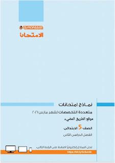 امتحانات متعددة التخصصات للصف الخامس الابتدائي الترم الثاني، نماذج كتاب المعاصر لشهر مارس خامسة ابتدائي