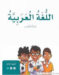 كتاب الطالب لغة عربية