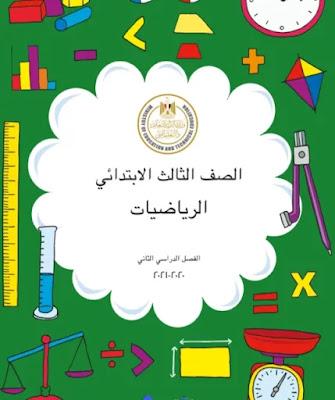 كتاب المعاصر في مادة الرياضيات للصف الثالث الابتدائى ترم ثاني pdf 2021
