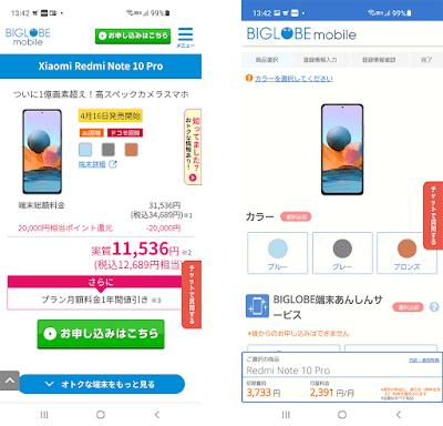 BIGLOBEモバイルでの「Redmi Note 10 Pro」のページ