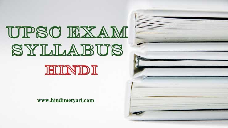UPSC Prelims and UPSC Mains Exam Syllabus 2019 in Hindi