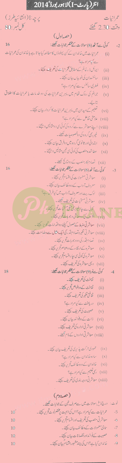 Past Papers of Sociology Inter Part 1 Lahore Board 2014