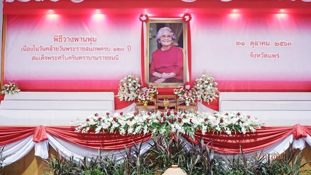 วันคล้ายวันพระราชสมภพครบ 120 ปี สมเด็จพระศรีนครินทราบรมราชชนนี