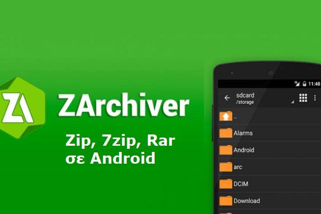ανοιξτε συμπιεσμενα αρχεια zip σε Android smartphone
