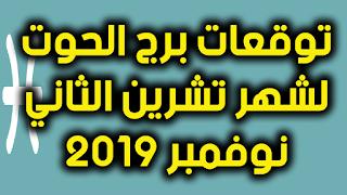 توقعات برج الحوت لشهر تشرين الثاني نوفمبر 2019 على الصعيد العاطفي والمهني والصحي
