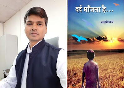 रेलवे बोर्ड ने किया रणविजय प्रेमचंद पुरस्कार से सम्मानित